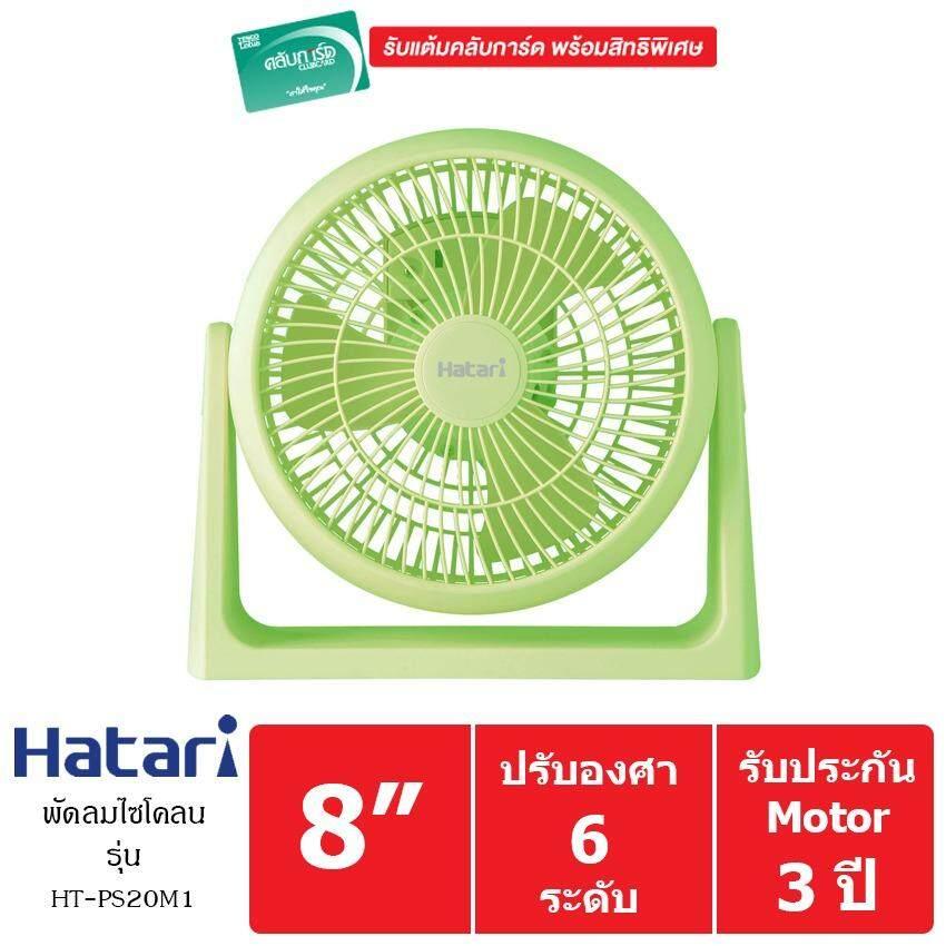 ส่วนลด Hatari พัดลมส่วนตัว 8 นิ้ว รุ่น Ht Ps20M1 สีเขียว Thailand