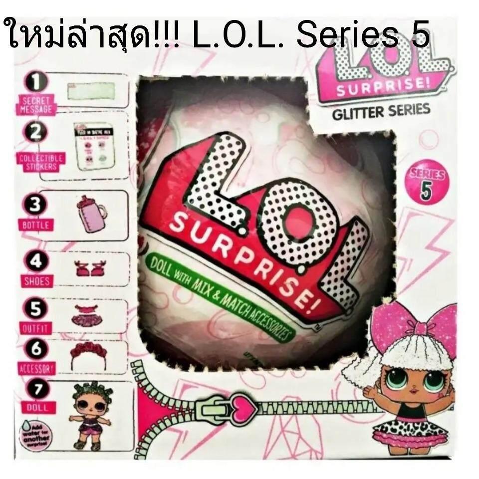 ซื้อ J Toys ไข่ตุ๊กตาเซอร์ไพรส์ 7 ชั้น หรรษา L Q L Surprise Doll 1 ลูก ใหม่ล่าสุด