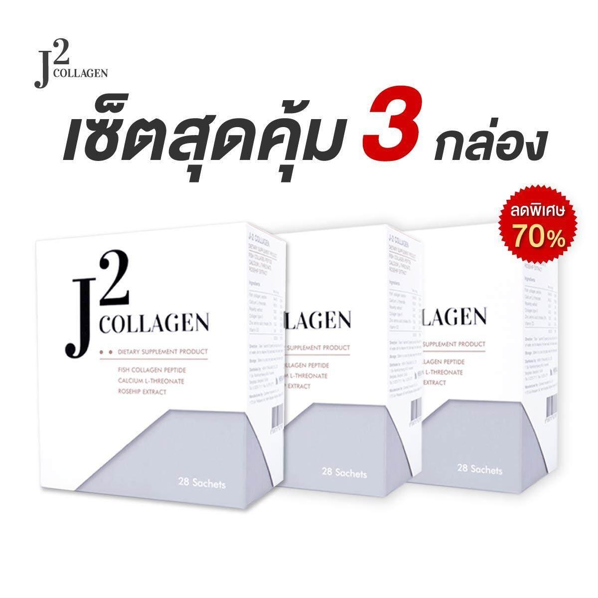 ซื้อ J2 Collagen เจย์ทู คอลลาเจน ช่วยบำรุงข้อเข่า ข้อต่อ กระดูก เซตสุดคุ้ม 3 กล่อง