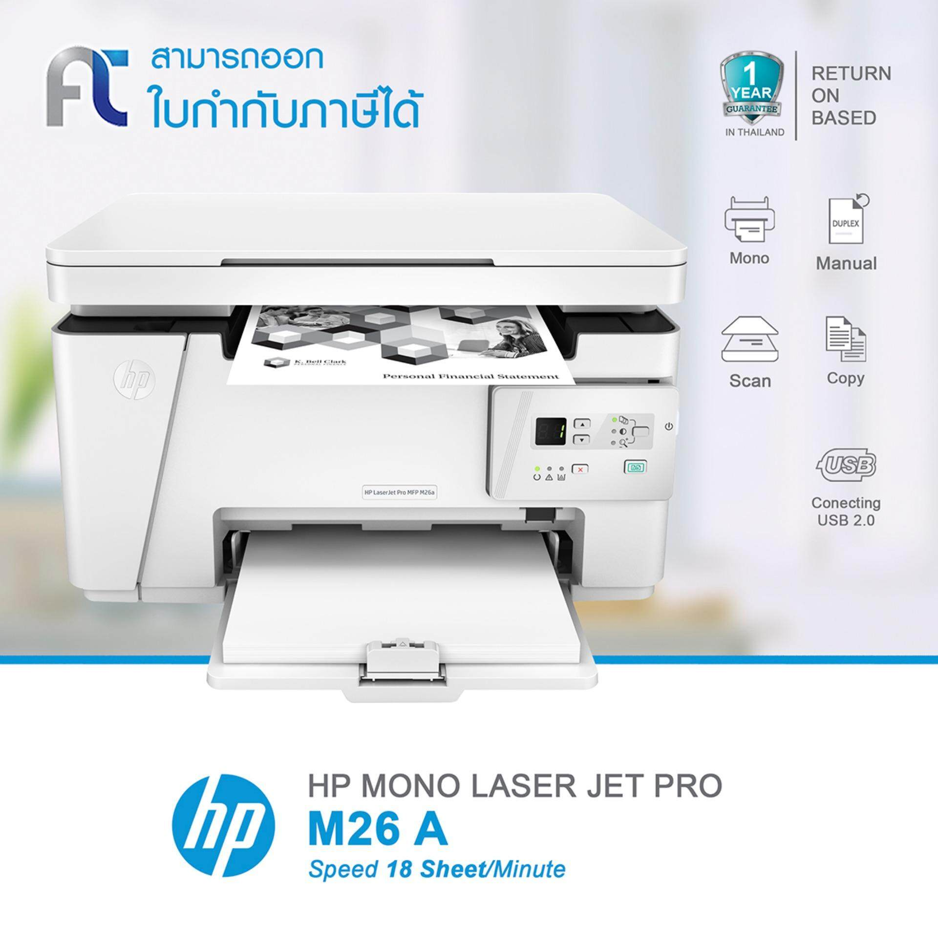 ราคา 1 Year Warranty Hp Laserjet Pro Mfp M26A Printer Print Copy Scan T0L49A ใหม่ ถูก