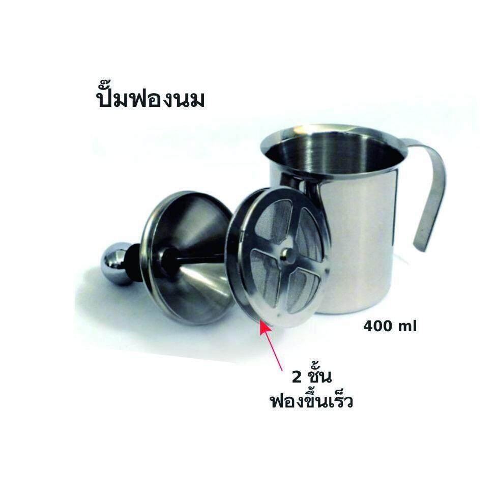 ราคา Omg ปั๊มฟองนม 400 Ml Silver ใน กรุงเทพมหานคร