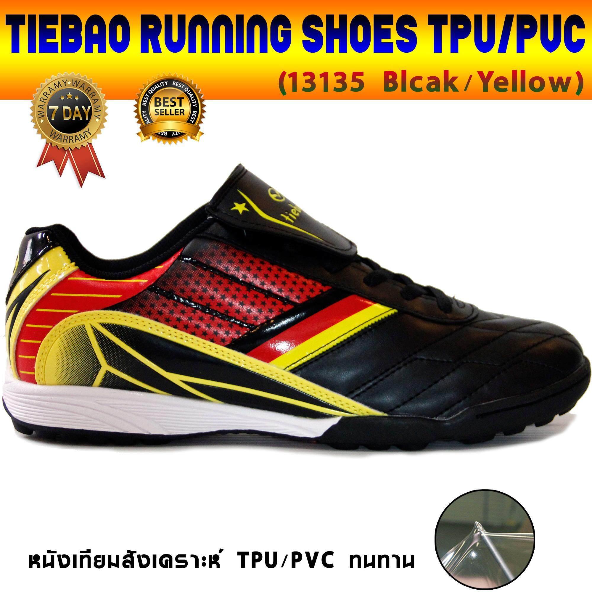 ราคา Tiebao Running Shoes รองเท้าวิ่ง รองเท้าฟกีฬา รองเท้า ออกกำลังกาย Black Yellow 13135 กรุงเทพมหานคร