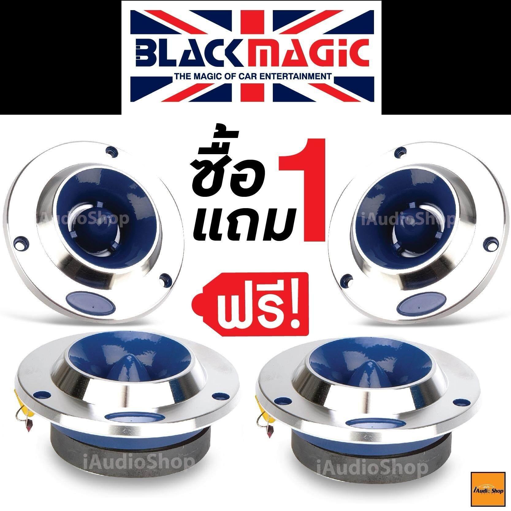ราคา Black Magic ซื้อ1แถม1 ทวิตเตอร์จาน ทวิตเตอร์ แหลมจาน ขนาด4นิ้ว Bmg 404 จำนวน 1คู่ แถมฟรี ทวิตเตอร์จาน Bmg 404 เพิ่มอีกจำนวน 1คู่ ใน กรุงเทพมหานคร