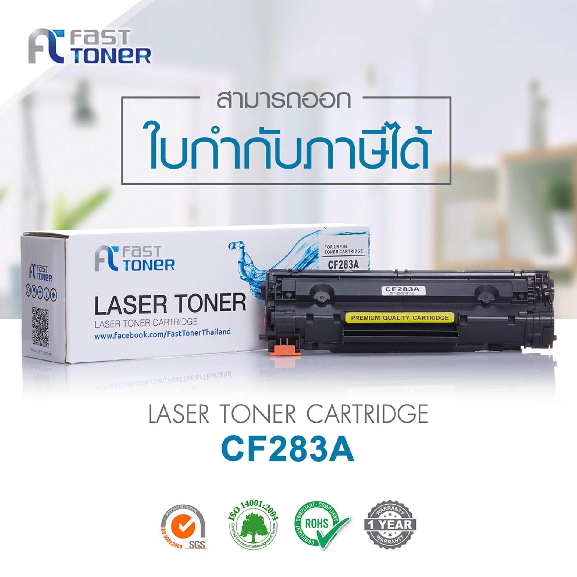 ราคา ราคาถูกที่สุด Fast Toner ตลับหมึกเทียบเท่า Hp 83A สีดำ Laserjet Toner Cartridge Cf283A
