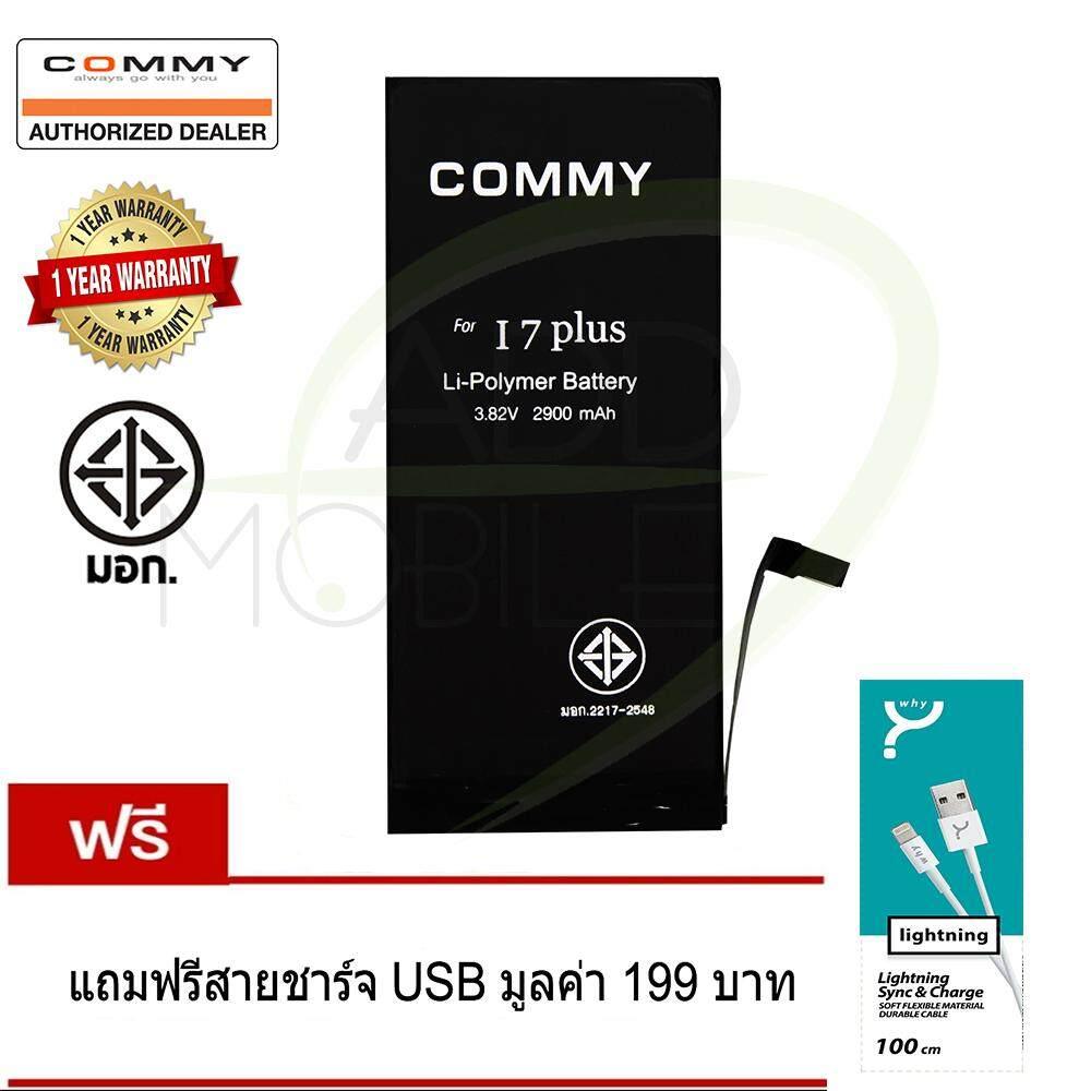 ซื้อ Commy แบตเตอรี่ Iphone 7 Plus แถมฟรีสายชาร์จ Usb คุณภาพสูง Commy