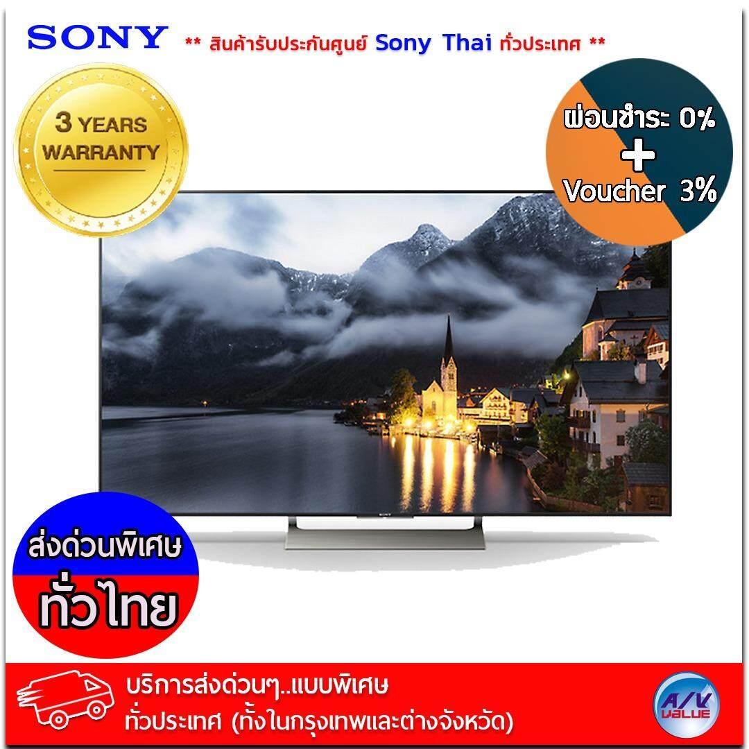 ราคา Sony Bravia 4K Led Tv รุ่น Kd 65X9000E ขนาด 65 นิ้ว X90E ผ่อน นาน 10 เดือน บริการส่งด่วนแบบพิเศษ ทั่วประเทศ ทั้งในกรุงเทพและต่างจังหวัด ออนไลน์ กรุงเทพมหานคร