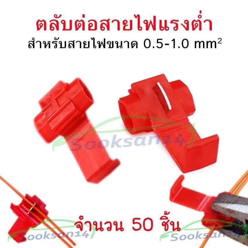 Sooksan14 ตลับต่อสายไฟแรงต่ำ สีแดง 50 ชิ้น Sooksan14 ถูก ใน กรุงเทพมหานคร