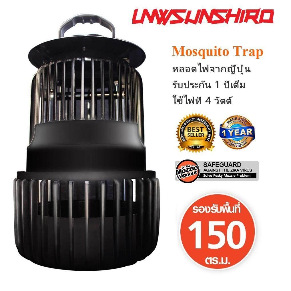 โปรโมชั่น เครื่องดักยุง และแมลง Lnwsunshiro 003 สีดำ ถูก
