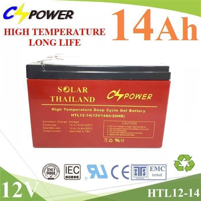 ซื้อ Battery 12V 14Ah แบตเตอรี่เจล ทนร้อน อายุยืน Gel Long Life Deep Cycle Solar Thailand