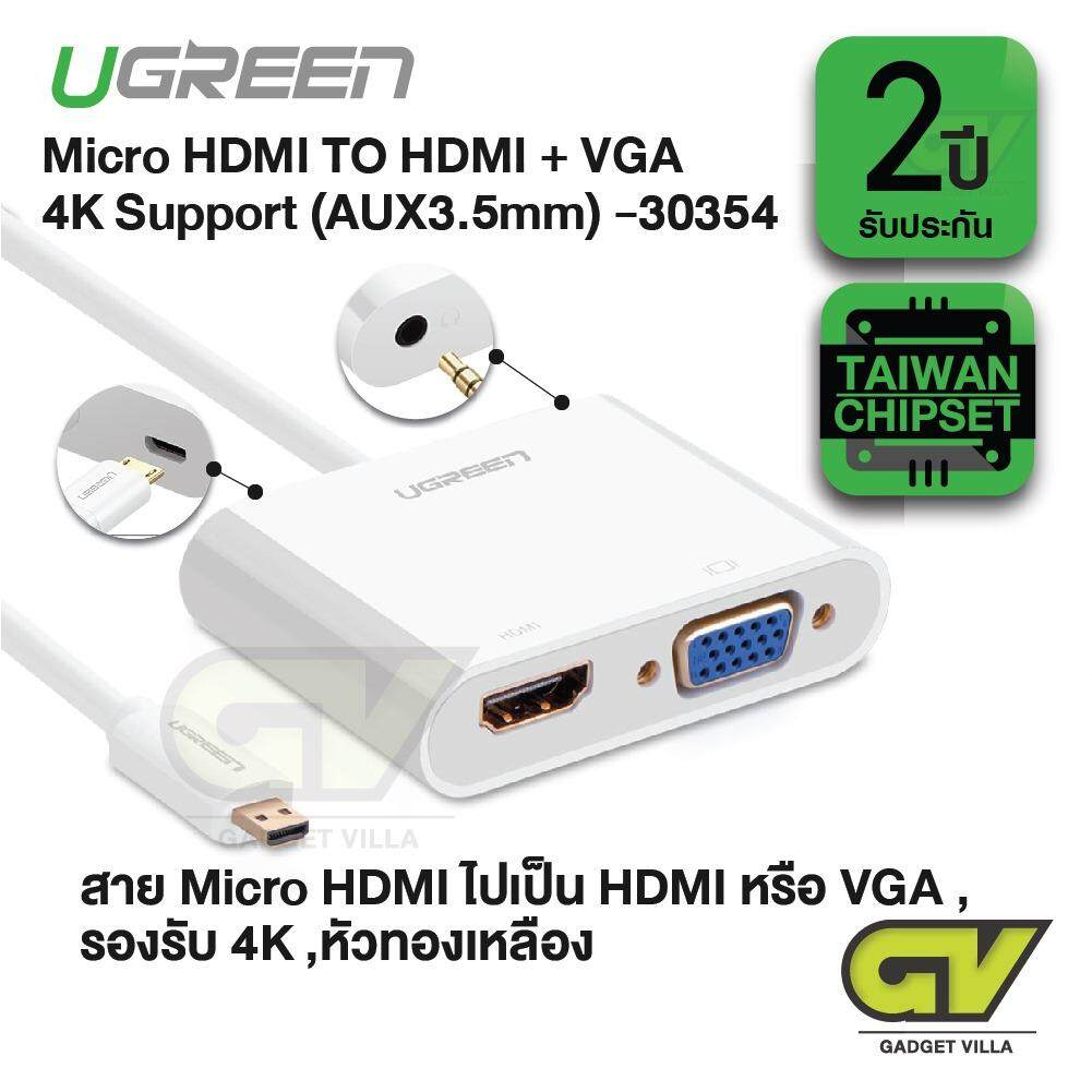 ราคา Ugreen รุ่น 30354 ปลั๊กแปลงสัญญาณ Micro Hdmi ไปเป็น Hdmi หรือ Vga รองรับ 4K พร้อมช่องเสียบสาย ออดิโอ 3 5 มิลลิเมตร สีขาว กรุงเทพมหานคร