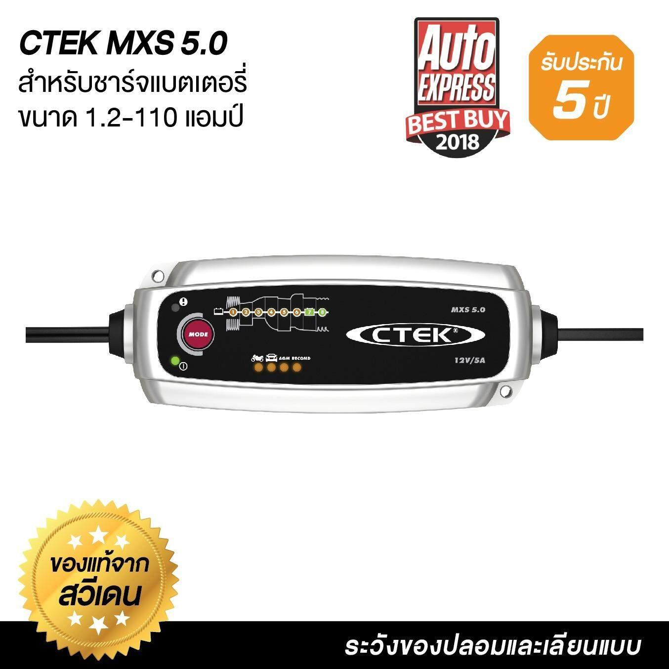ขาย Ctek เครื่องชาร์จแบตเตอรี่อัจฉริยะ รุ่น Mxs 5 สามารถชาร์จได้ทั้งรถยนต์และมอเตอร์ไซค์ Ctek ออนไลน์
