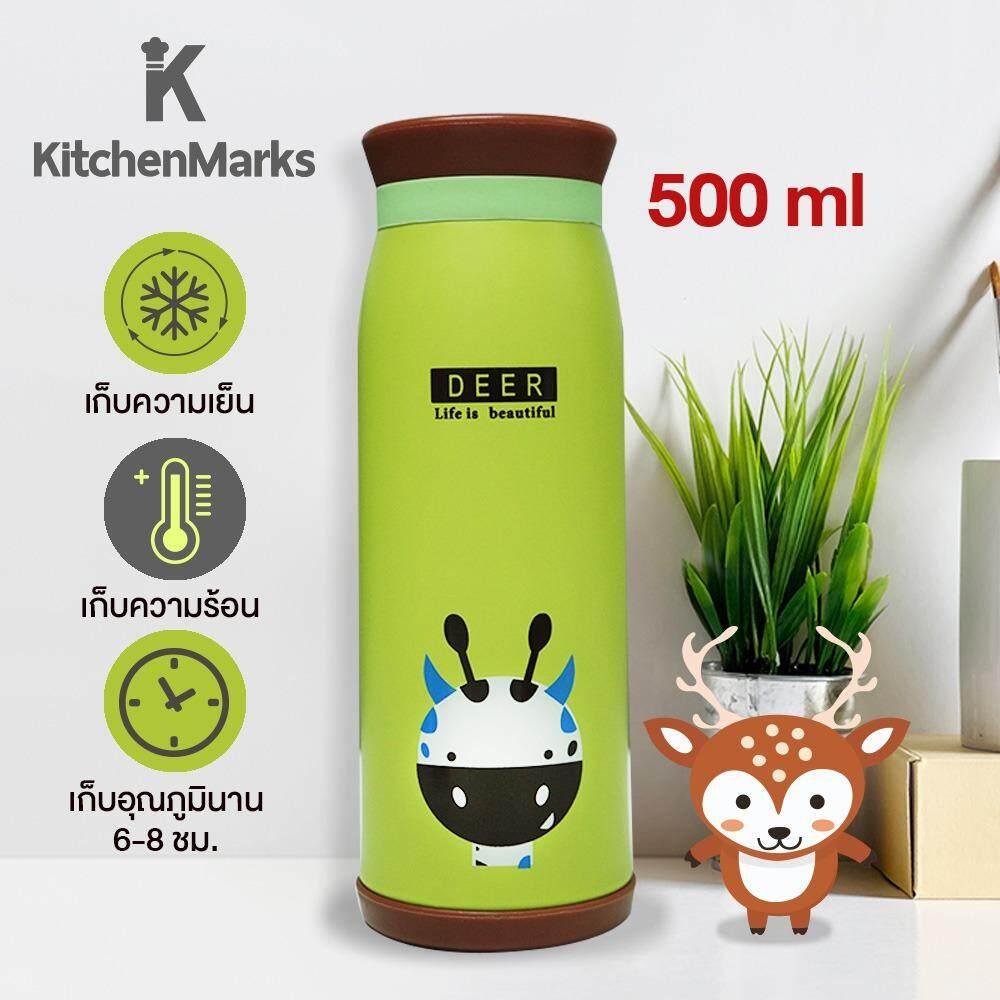 ขาย Kitchenmarks กระติกน้ำสแตนเลส กระบอกน้ำ กระบอกน้ำสแตนเลส ขวดน้ำ กระติกน้ำเก็บความร้อน ลายการ์ตูน ขนาด 500 มล กวาง ออนไลน์