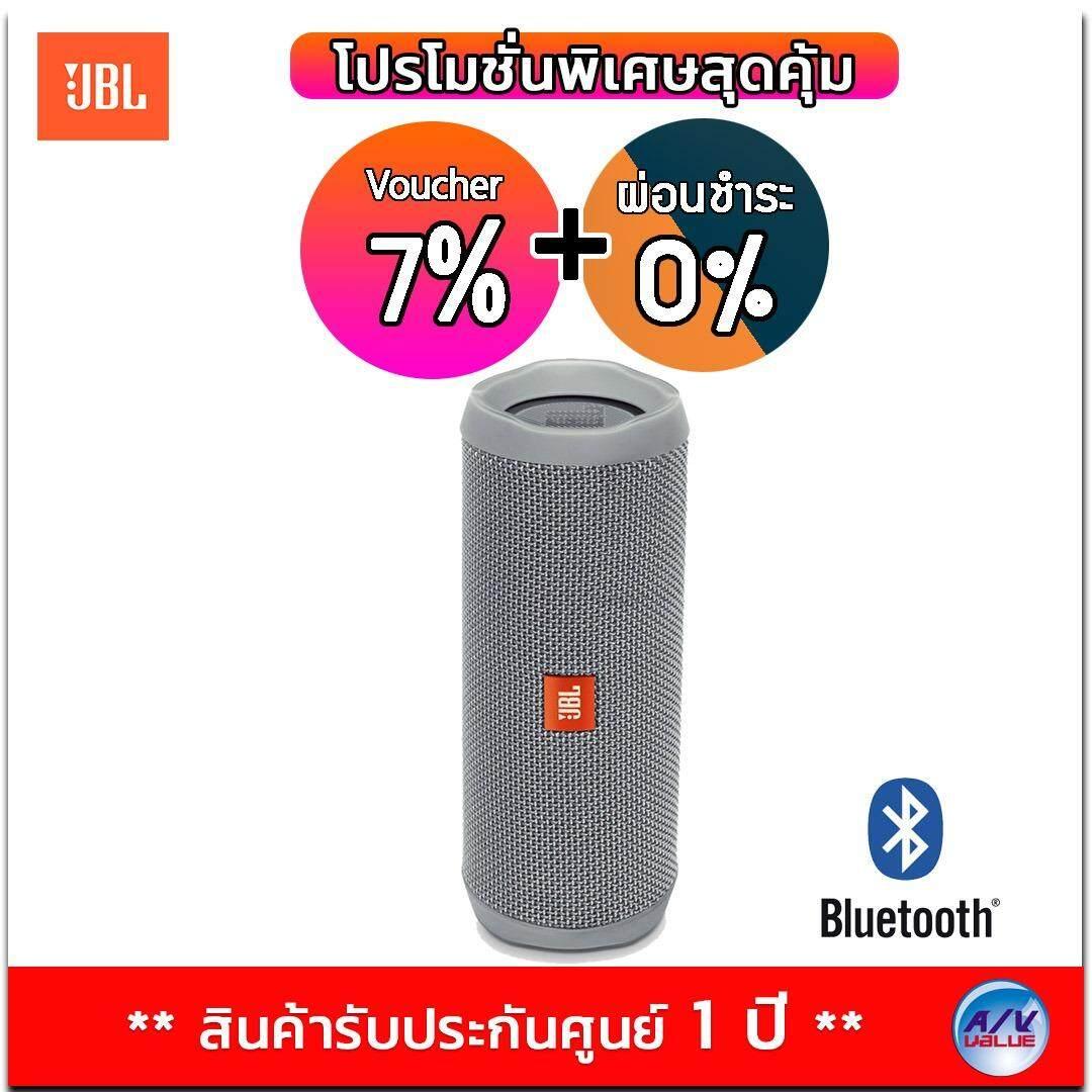 ราคา Jbl Flip4 Grey ใหม่ ถูก