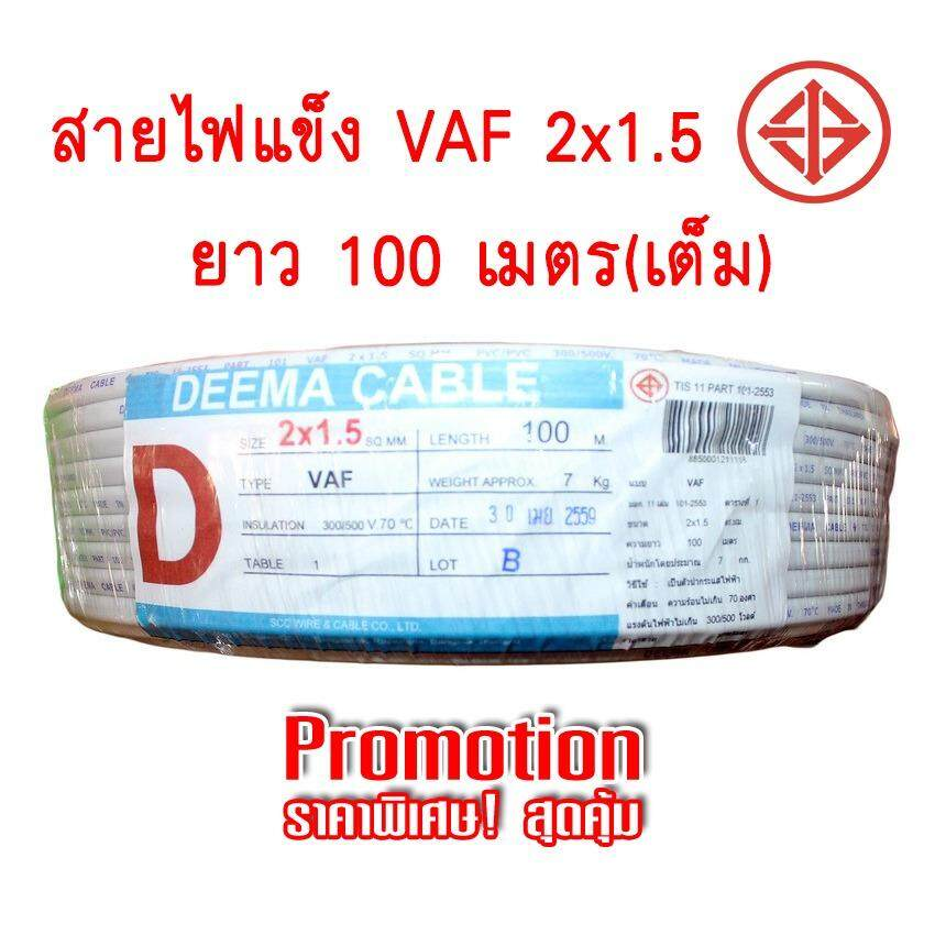 ราคา Deema Cable สายไฟ Vaf ขนาด 2X1 5 ทองแดงแท้ ยาว100เมตร ใหม่