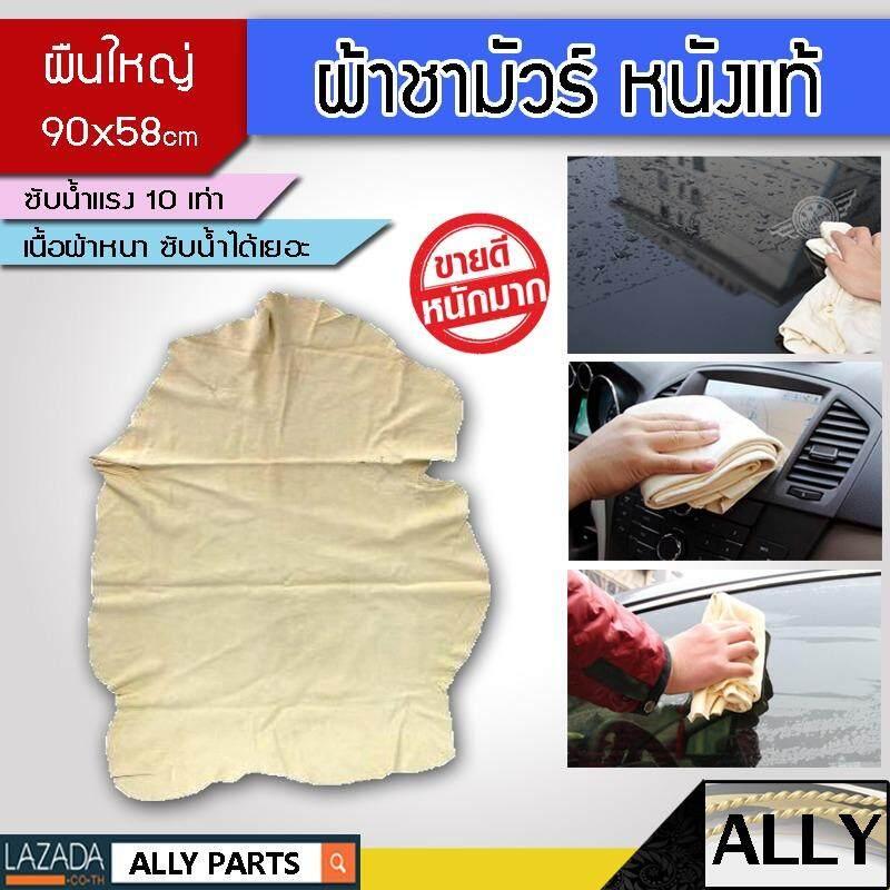 ซื้อ Ally ผ้าชามัวร์ อเนกประสงค์ หนังแท้ ขนาด 90X58Cm จำนวน 1 ผืน ใหม่