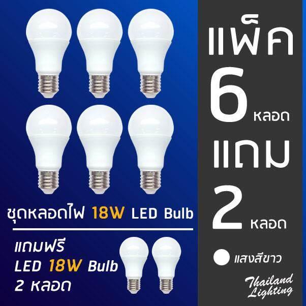 ส่วนลด แพ็ค 6 แถม 2 หลอดไฟ Led 18W Bulb ขั้ว E27 แสงสีขาว Daylight Thailand Lighting