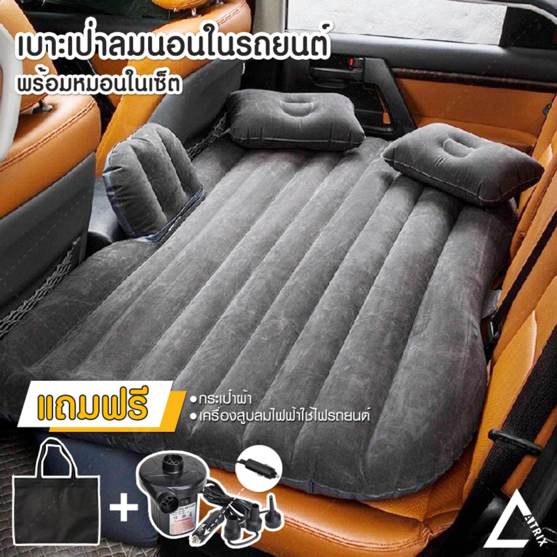 Atrix เบาะเป่าลมนอนในรถยนต์ ที่นอนในรถ Inflatable Bed In Car มีที่กันคอนโซลหน้า พื้นผิวกำมะหยี่นุ่มสบาย ทนทาน ยืดหยุ่นสูงใช้เป็นเบาะรองนั่งนอกสถานที่ เป็นแพลอยในน้ำได้ รุ่น Kds 0009 สีดำ Black แถมฟรีเครื่องเป่าลมในรถ เป็นต้นฉบับ