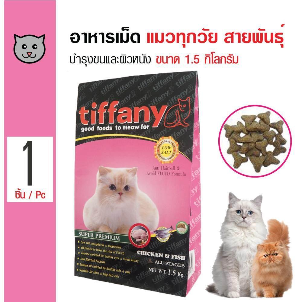 ขาย ซื้อ Tiffany อาหารแมว สูตรเนื้อไก่ ปลา และข้าว บำรุงขนและผิวหนัง สำหรับแมวทุกช่วงวัย ขนาด 1 5 กิโลกรัม ใน กรุงเทพมหานคร