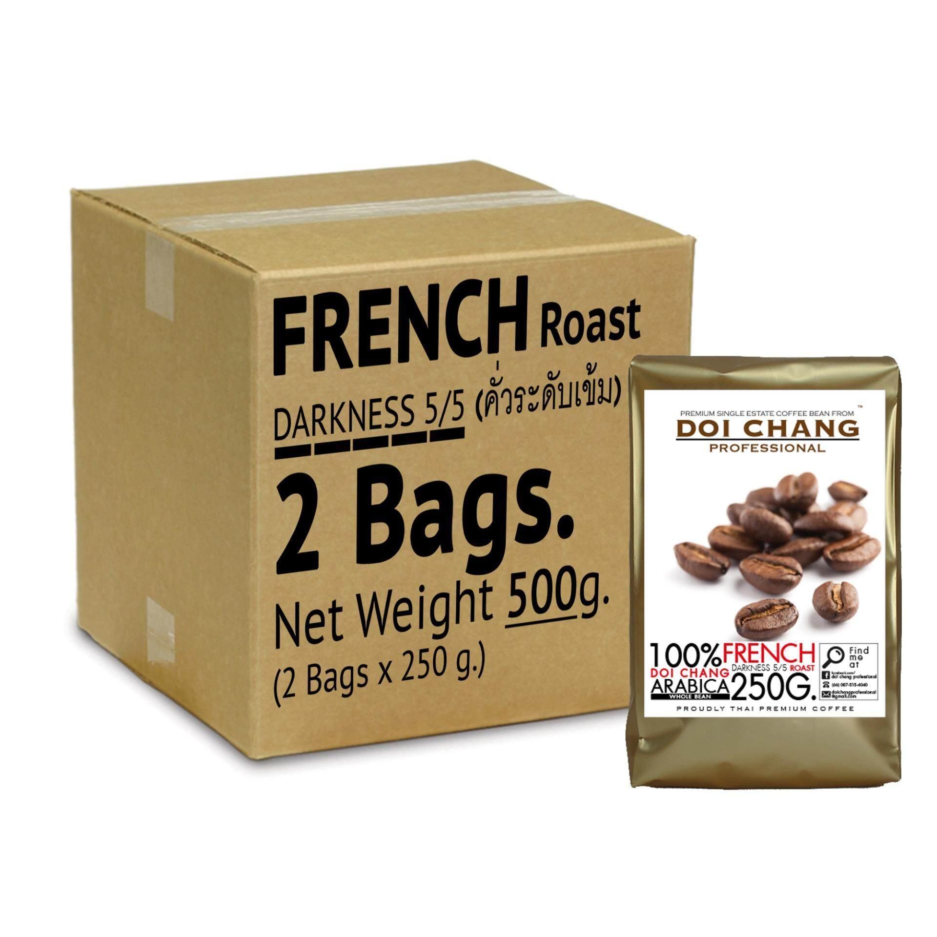 ราคา Doi Chang Professional คั่วเข้ม French 500 G 2×250G แบบเมล็ด กรุงเทพมหานคร
