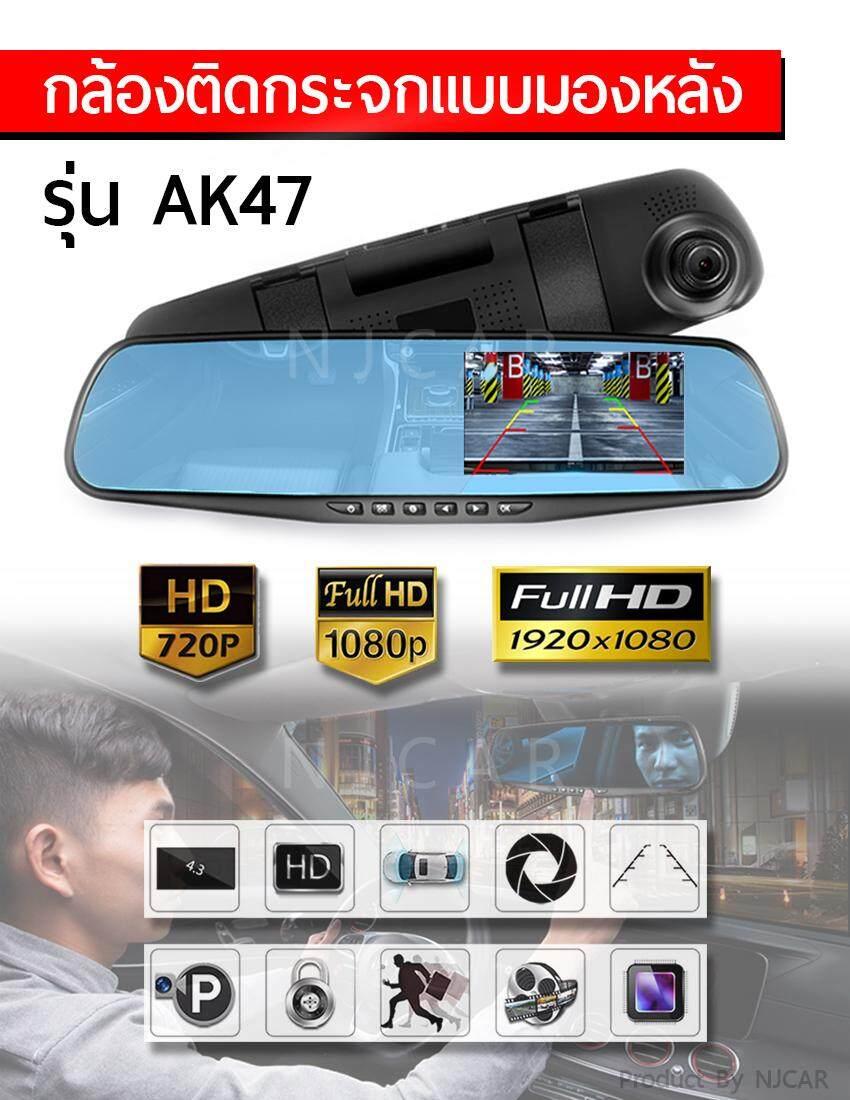ราคา กล้องติดรถยนต์แบบกระจกมองหลัง Fhd1080P รุ่น Ak47 Full Hd 1080P เป็นต้นฉบับ
