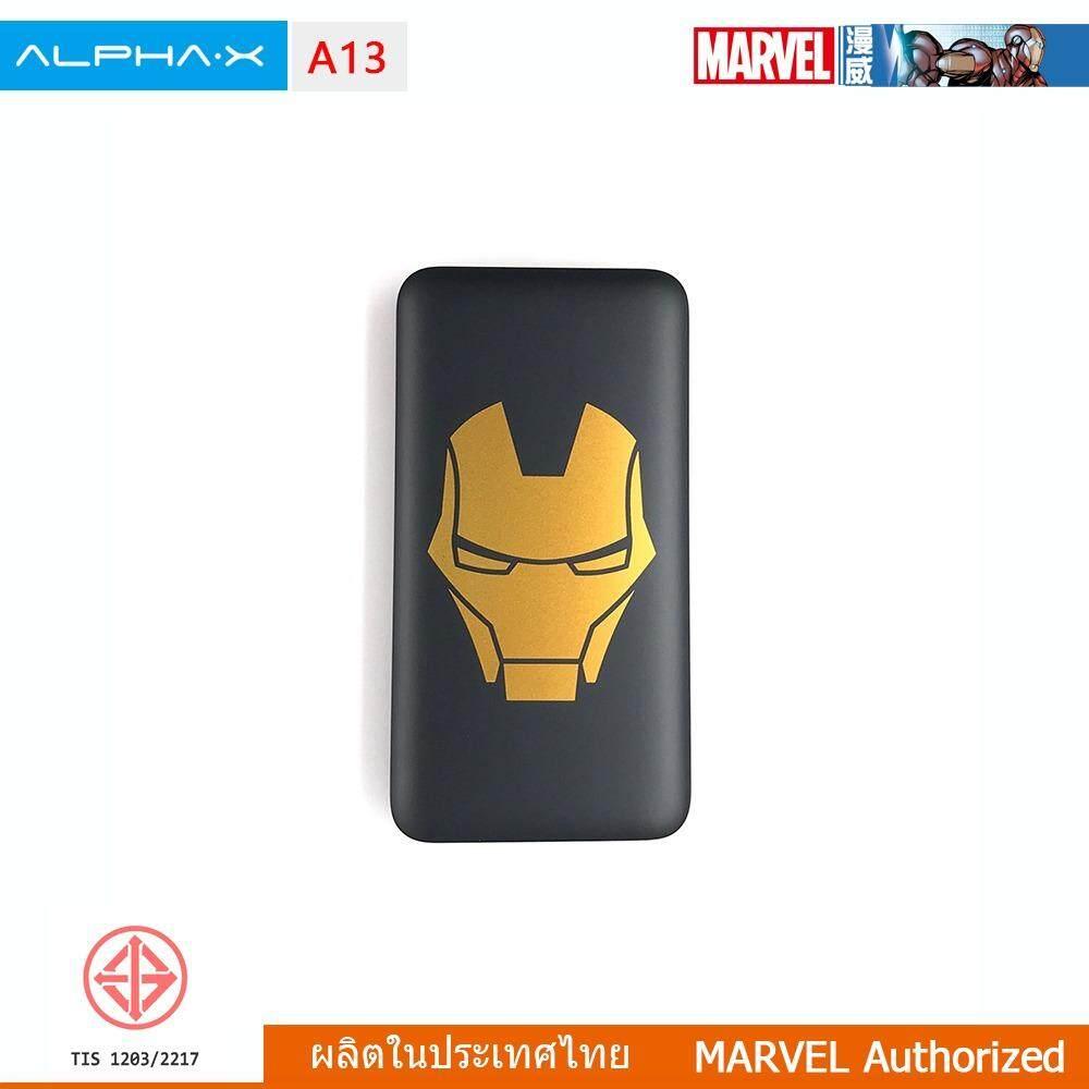 ซื้อ Marvel Authorized Alpha X รุ่น A13 Power Bank แบตสำรอง 10000 Mah ชาร์จได้รวดเร็ว ปลอดภัยมาตรฐาน มอก ถูก