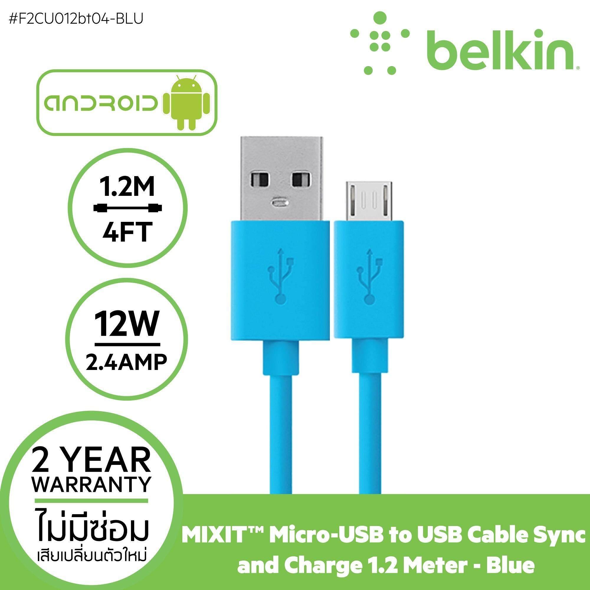 ขาย Belkin สายชาร์จ ไมโคร ยูเอสบี 1 2 เมตร สำหรับแอนดรอยด์ ซัมซุง แบตเตอรี่สำรอง เบลคิน รุ่น Belkinbelkin Charge And Sync Cable Micro Usb 1 2M F2Cu012Bt04 Blu ถูก ใน กรุงเทพมหานคร