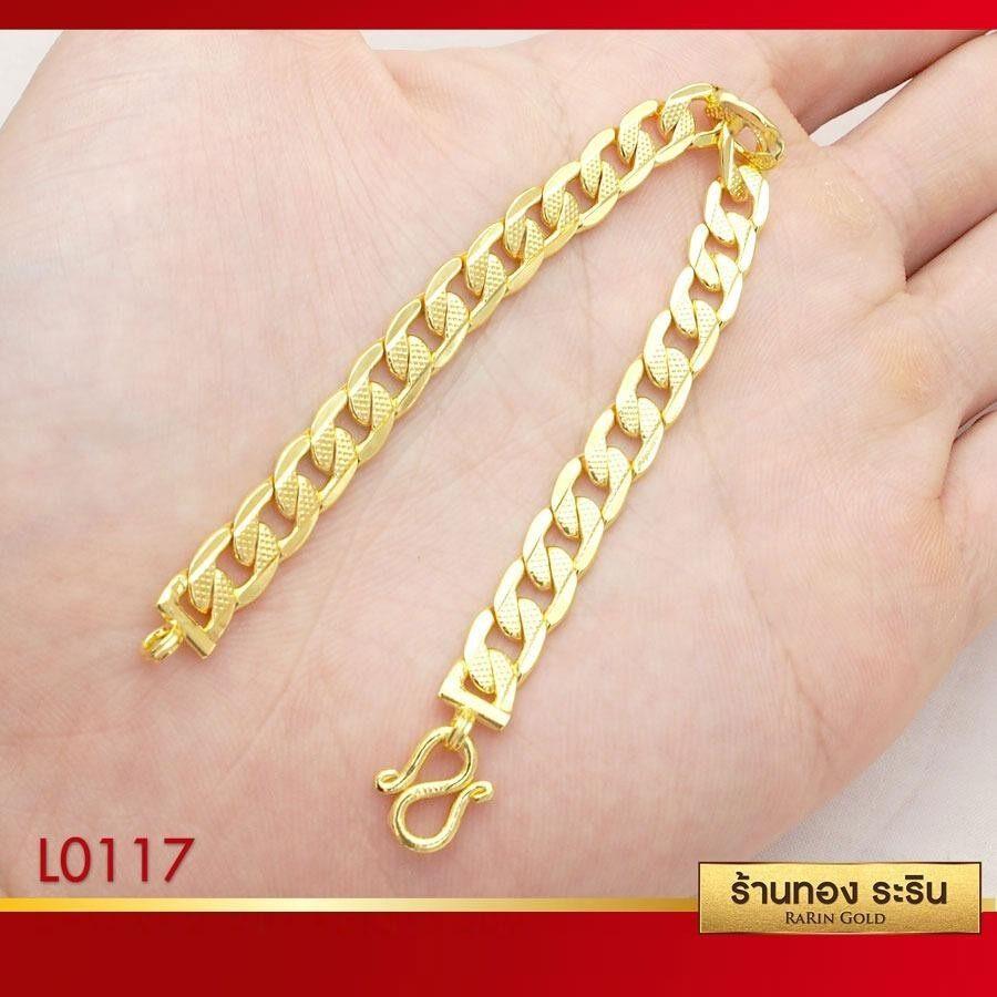 ขาย Raringold รุ่น L0117 สร้อยข้อมือเหลดทอง ขนาด 2 สลึง ราคาถูกที่สุด
