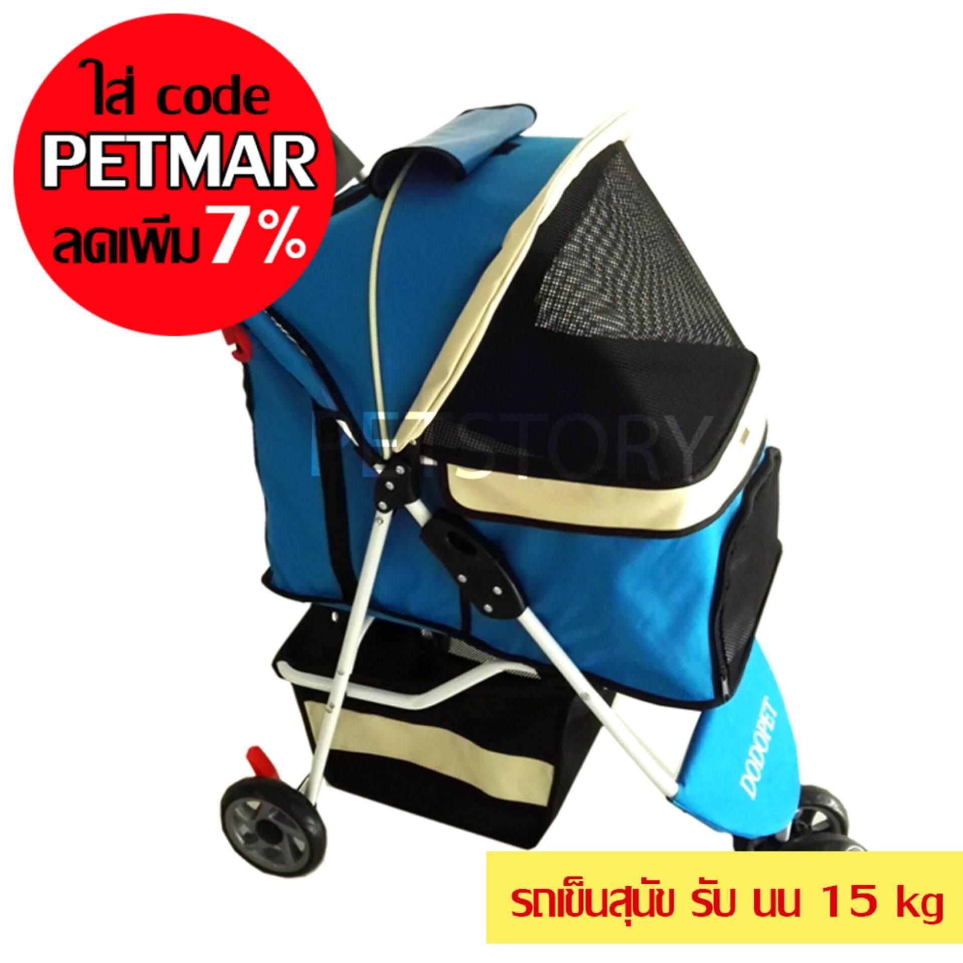 DODOPET รถเข็นสุนัข รถเข็นสัตว์เลี้ยง รถเข็นแมว Pet stroller รุ่น 3 ล้อ (สีฟ้า)