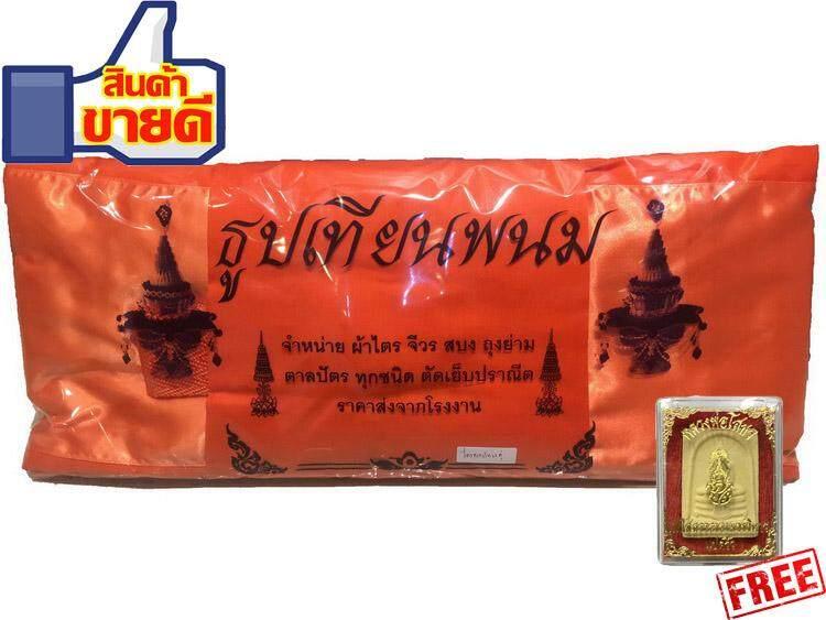 ราคา ผ้าไตร ไตรจีวร ไตร เต็ม 2X3 เมตร สีทอง Choakdee กรุงเทพมหานคร