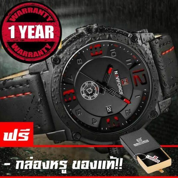 ทบทวน ที่สุด Naviforce Watch นาฬิกาข้อมือผู้ชาย สายหนังแท้ มีวันที่สัปดาห์ กันน้ำ รับประกัน 1ปี Nf9111 แดง
