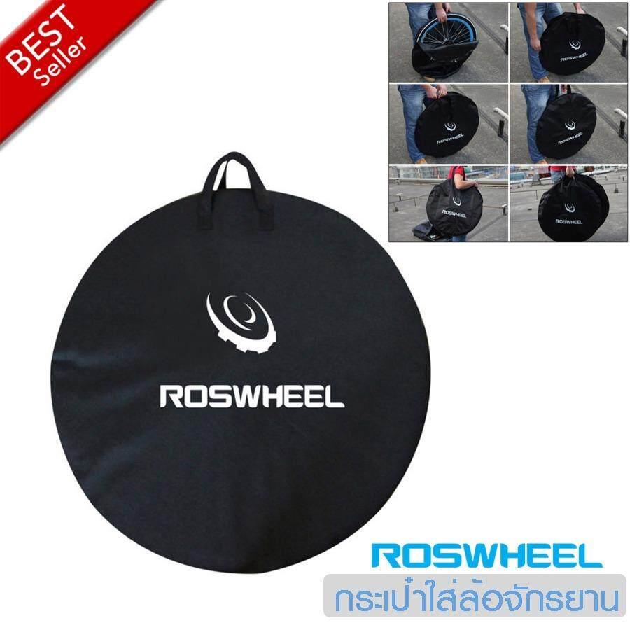 ส่วนลด กระเป๋าใส่ล้อจักรยาน Roswheel สีดำ กรุงเทพมหานคร