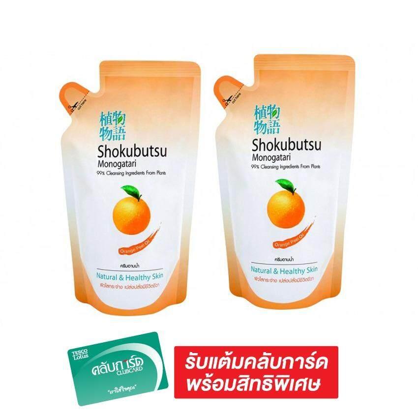 ขาย Shokubutsu โชกุบุสซึ ครีมอาบน้ำผิวใส สีส้ม ถุงเติม200 มล แพ็ค 2 ถุง ออนไลน์ สมุทรปราการ