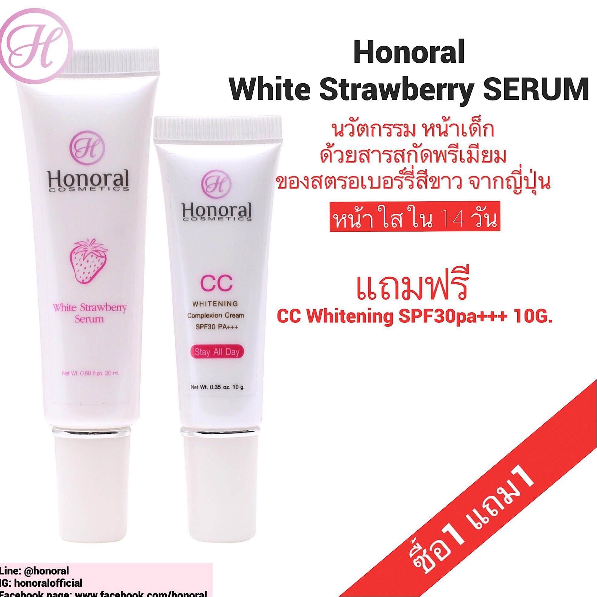ราคา Honoral White Strawberry Serum ไวท์สตรอเบอร์รี่ ซีรั่ม แถมฟรี ซีซี ไวท์เทนนิ่ง คอมเพล็กซ์ชั่น ครีม 10G ใหม่