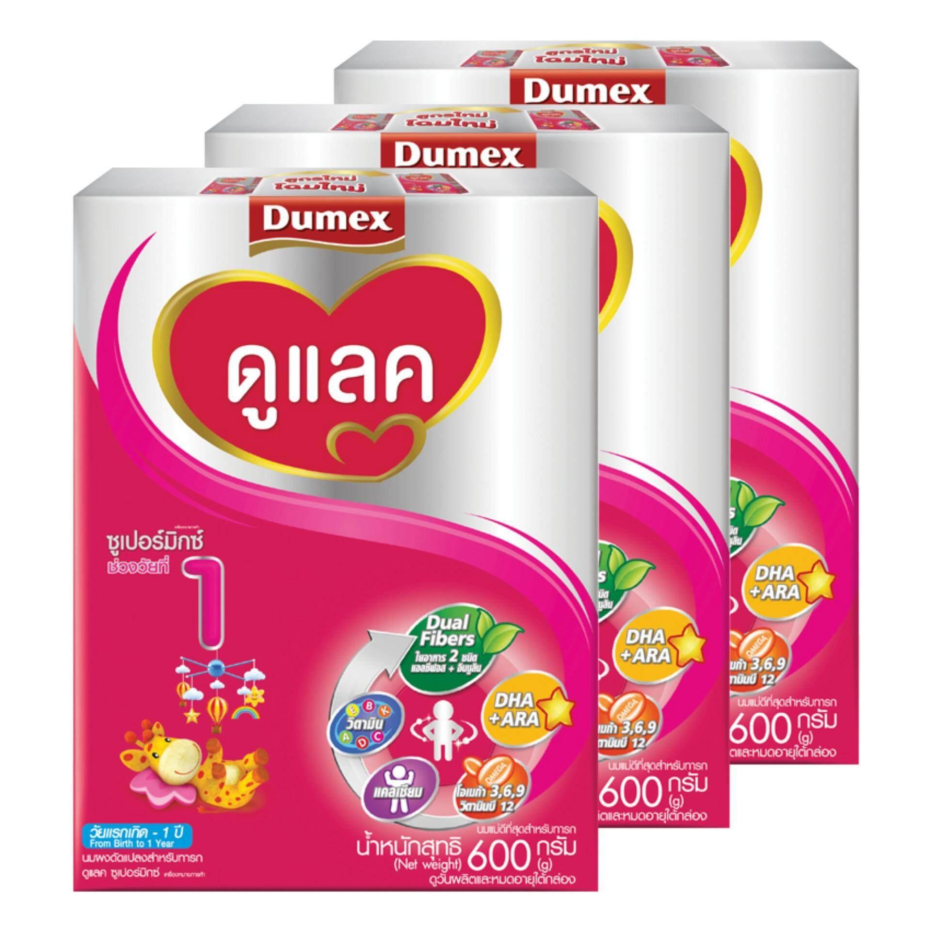 โปรโมชั่น ขายยกลัง Dumex ดูเม็กซ์ นมผง ดูแลค 600 กรัม ทั้งหมด 3 กล่อง
