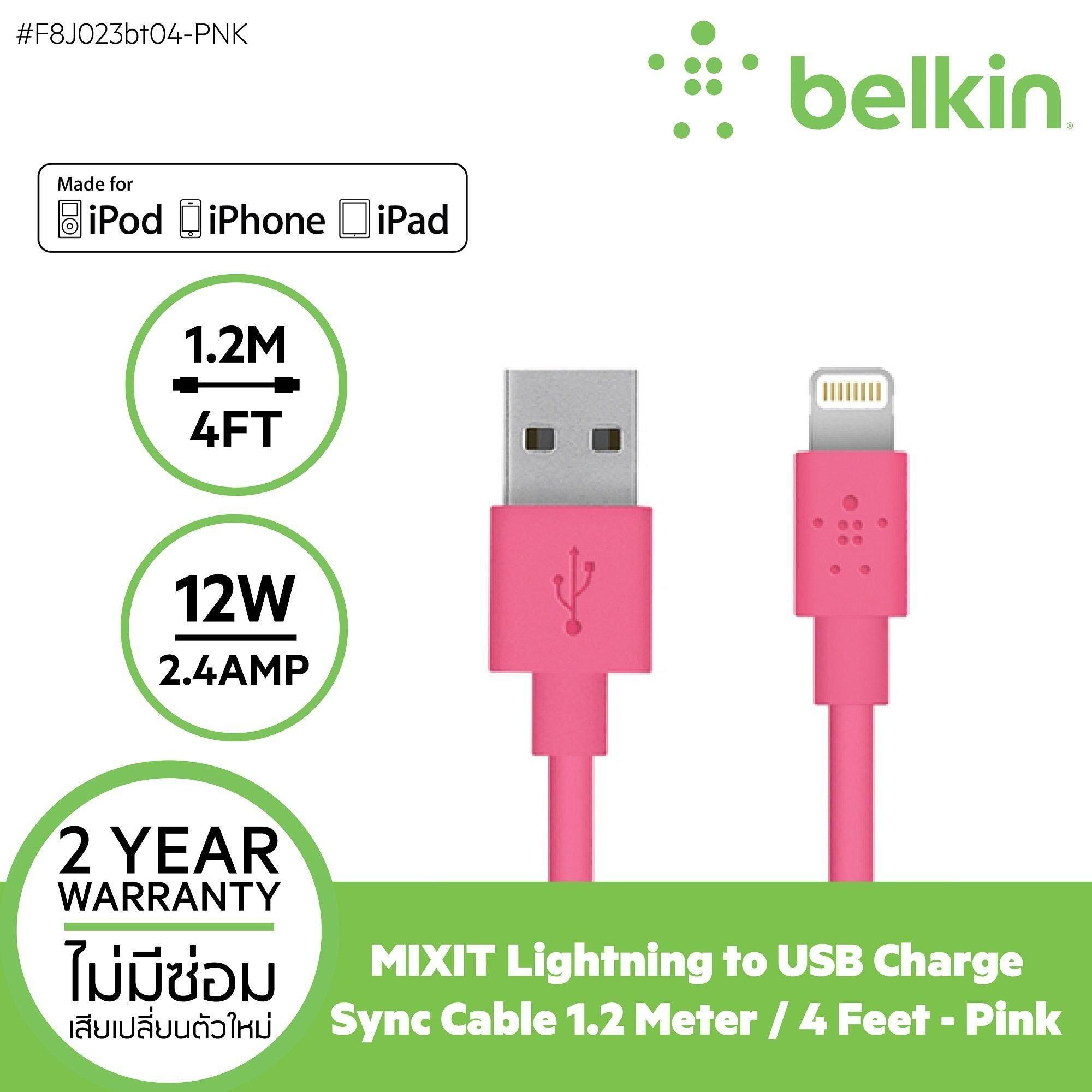 ราคา Belkin สายชาร์จไอโฟน ไอแพด 1 2 เมตร เบลคิน รุ่น Belkin Lightning Chargesync Cable F8J023Bt04 Pnk Belkin