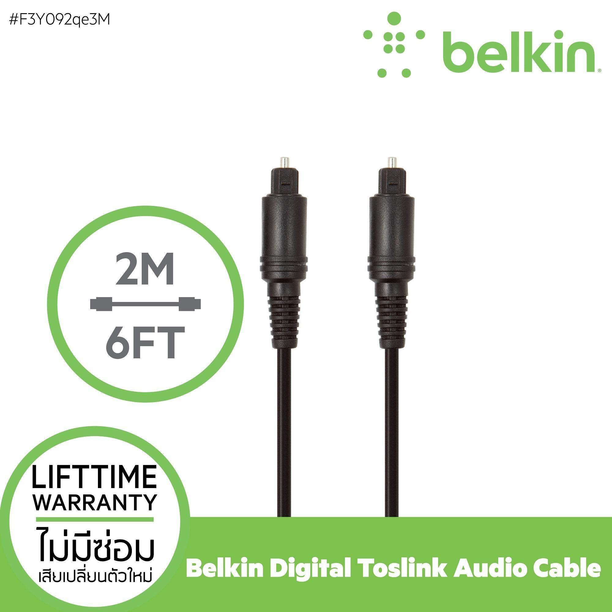 ราคา Belkin สายสัญญาณเสียง รุ่น Belkin Digital Toslink Audio Cable 2M F3Y092Qe2M ใหม่ล่าสุด