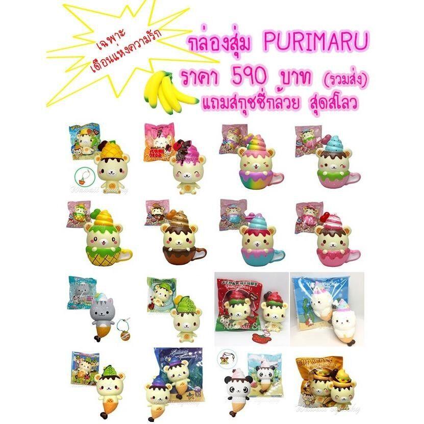 ทบทวน ที่สุด Squishy Lucky Box สกุชชี่ กล่องสุ่ม Purimaru ของแท้ 1 ชิ้น แถมกล้วยสุดสโลว