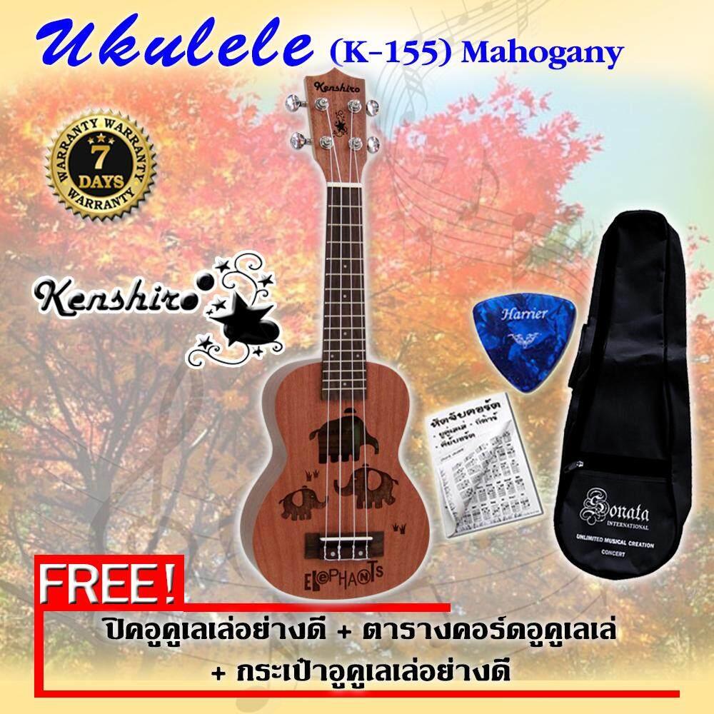 ขาย Kenshiro Ukulele Mahogany อูคูเลเล่ ยูคู่ 21 นิ้ว รุ่น K 155 ฟรี กระเป๋า Sonata สีดำ ปิค คอร์ด ถูก ใน กรุงเทพมหานคร
