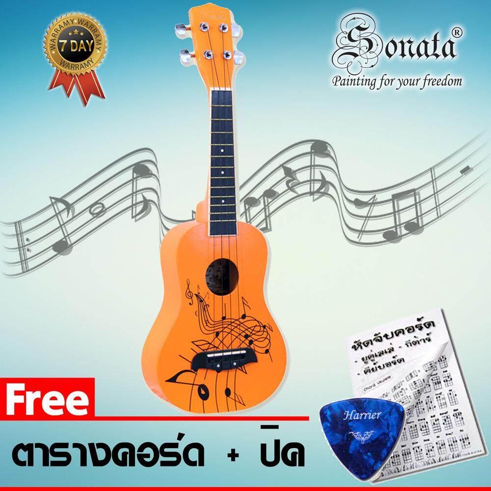ขาย Sonata Ukulele อูคูเลเล่ เพ้นท์คอน1 สีส้ม ขนาด 24 นิ้ว แถมฟรี คอร์ด ปิค Sonata เป็นต้นฉบับ