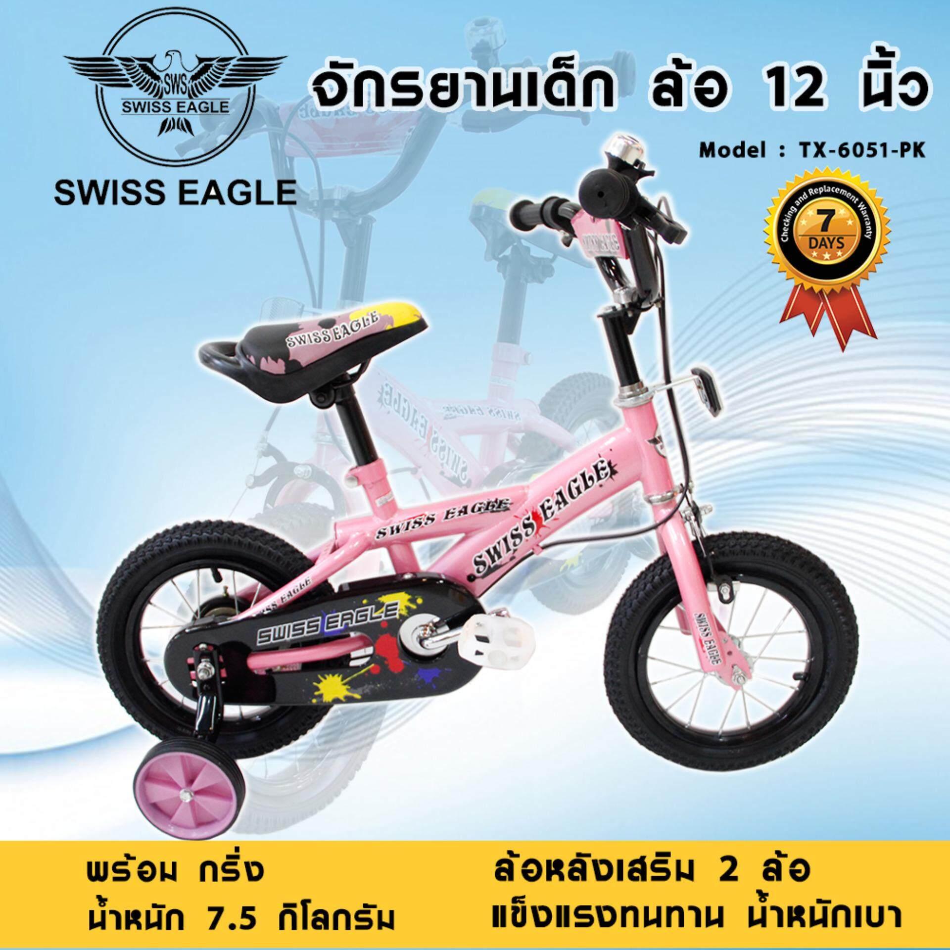 Swiss Eagle จักรยานเด็ก ล้อ 12 นิ้ว รุ่น YX-BMX-6051 (สีชมพู) พร้อม ล้อเสริม2ล้อหลัง