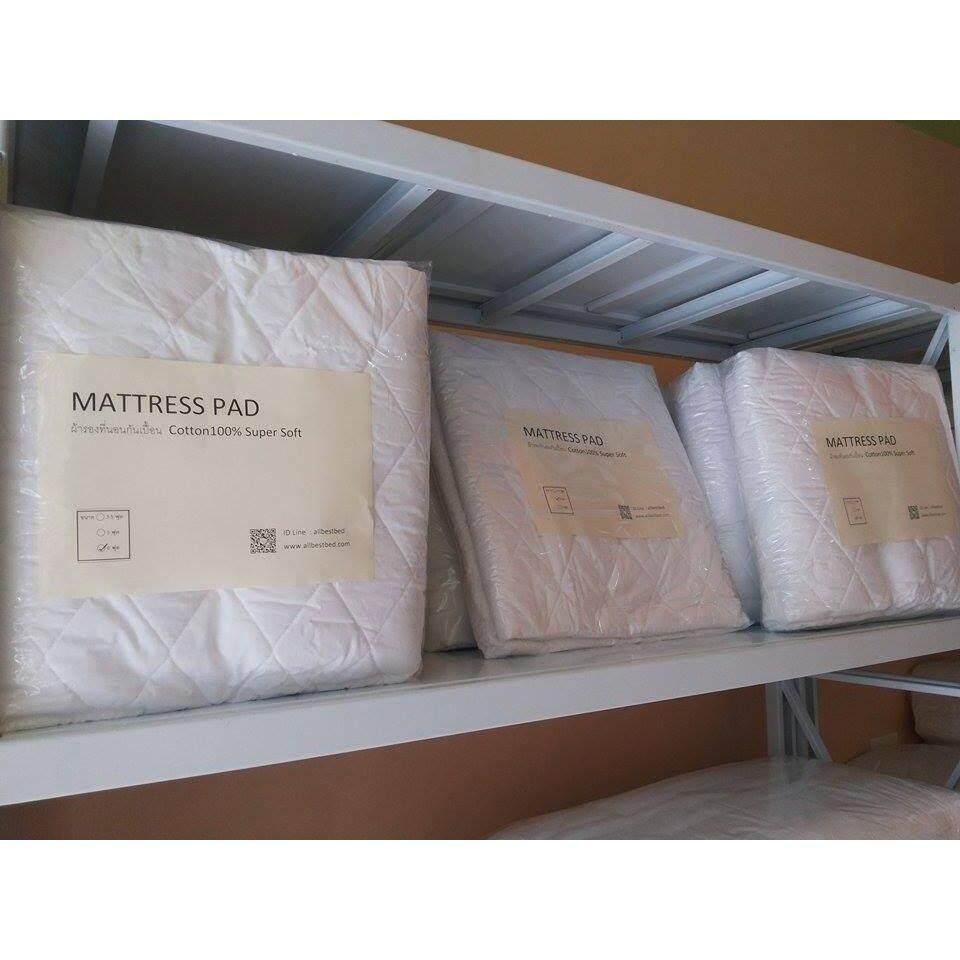โปรโมชั่น ผ้ารองกันเปื้อนที่นอน Super Soft ยางยืดรัดมุม 4 ด้าน 3 5 5 6 ฟุต ใน ขอนแก่น