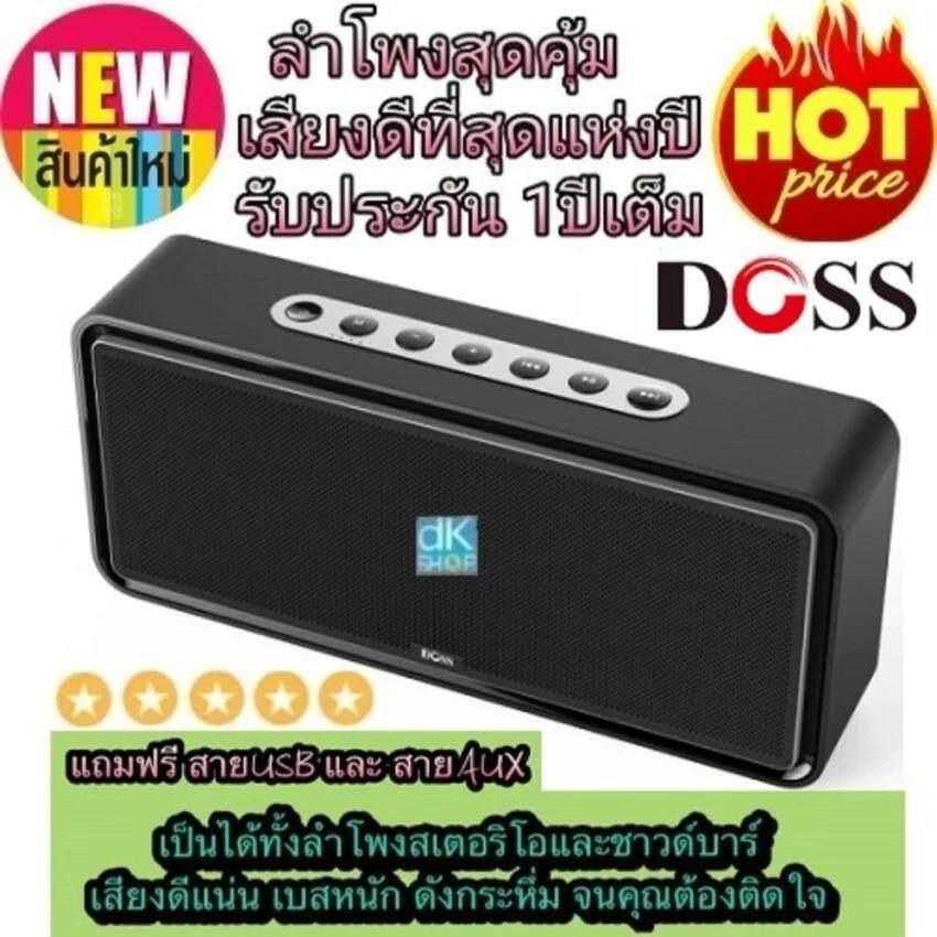 ขาย Doss Soundbox Xl บ้านลำโพงบลูทูธ Doss เป็นต้นฉบับ