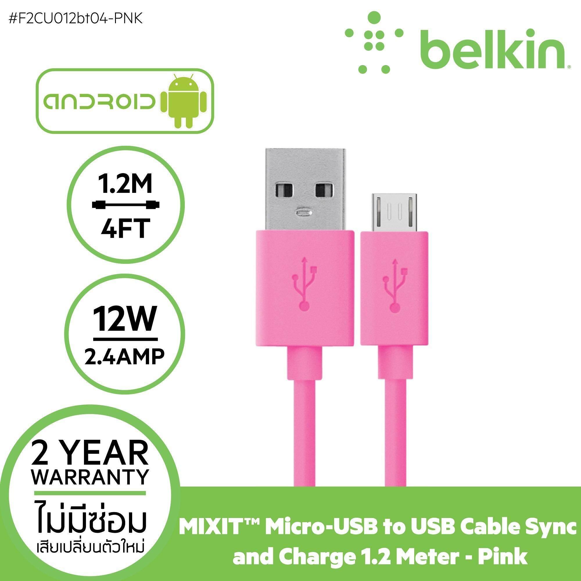 ราคา สายชาร์จ ไมโคร ยูเอสบี 1 2 เมตร สำหรับแอนดรอยด์ ซัมซุง แบตเตอรี่สำรอง เบลคิน Belkin Mixit↑™ Micro Usb Chargesync Cable F2Cu012Bt04 Pnk
