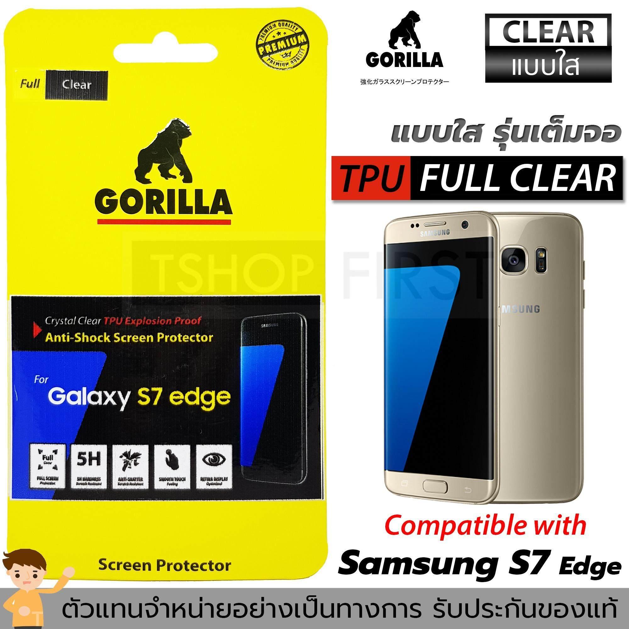 ขาย Gorilla Tpu Anti Shock กอริลล่า ฟิล์มกันรอยเต็มหน้าจอ For Samsung S7 Edge ใส ออนไลน์ ใน สมุทรสาคร