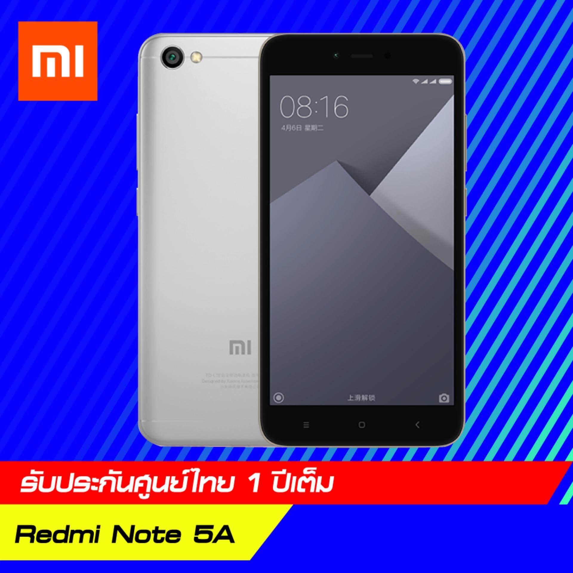 ซื้อ Xiaomi Redmi Note 5A 2 16Gb รับประกันศูนย์ไทย 1 ปีเต็ม ถูก Thailand