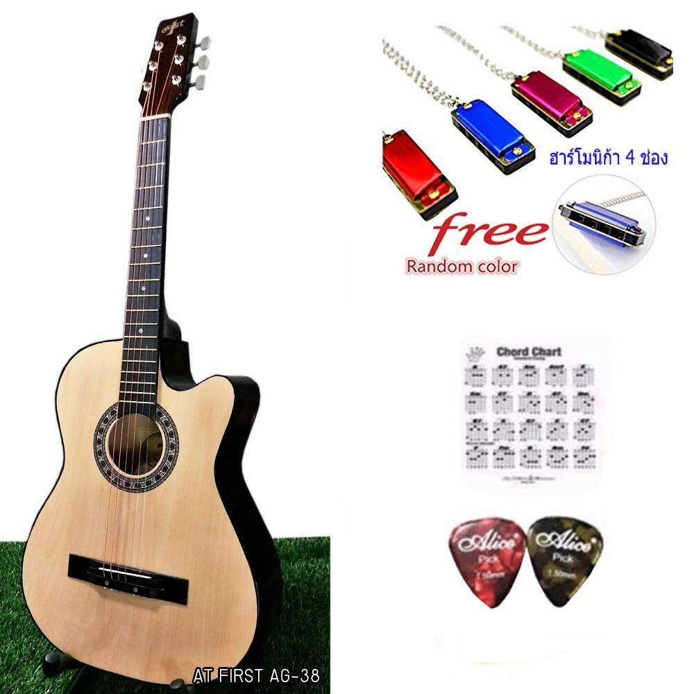 At First Acoustic Guitar 38 AG 38N