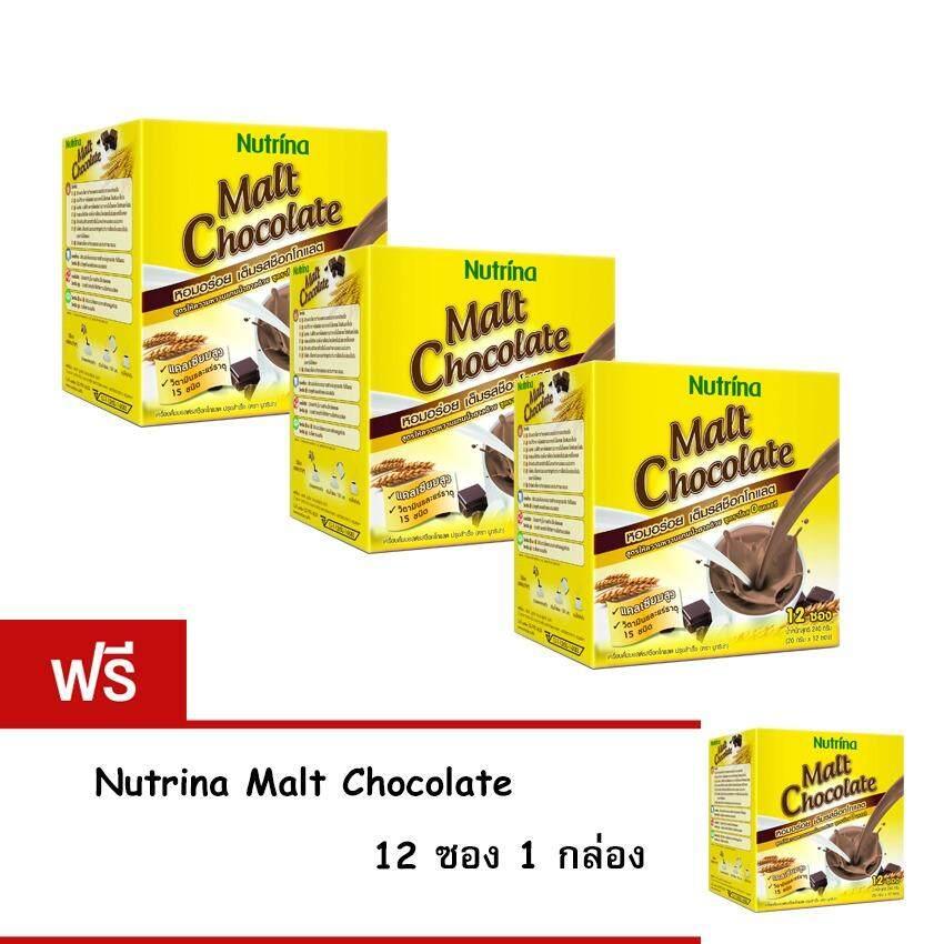 ซื้อ Nutrina Malt Chocolate 20 กรัม 12 ซอง 3 แถม 1 กรุงเทพมหานคร