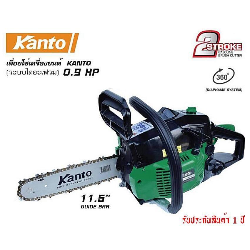 โปรโมชั่น Kanto เลื่อยยนต์ 2 จังหวะ 9 แรงม้า บาร์ 11 5 นิ้ว รุ่น Kt Cs 1900Di เลื่อยโซ่ Kanto ใหม่ล่าสุด