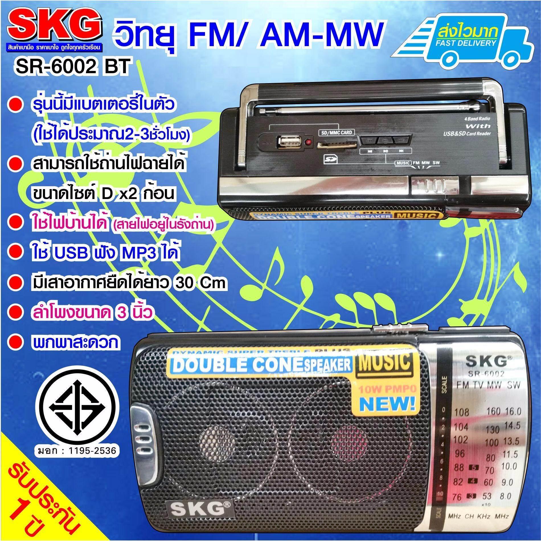 SKG วิทยุ รุ่น SR-6002 BT - สีดำ