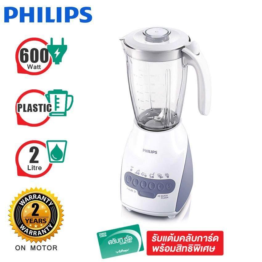 ขาย Philips เครื่องปั่นน้ำผลไม้ รุ่น Hr2115 2 ลิตร ออนไลน์